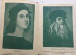 Байе К. История искусств. Спб. 1914, фото №4