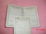 Комплект бланков, фото №3