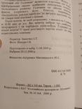 Краузе С.В. Монети та грошовий обіг Галичини, фото №3