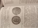 Краузе С.В. Монети та грошовий обіг Галичини, фото №5