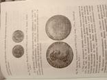 Краузе С.В. Монети та грошовий обіг Галичини, фото №6