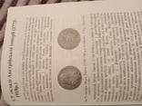 Краузе С.В. Монети та грошовий обіг Галичини, фото №7