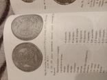Краузе С.В. Монети та грошовий обіг Галичини, фото №8