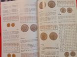 Каталог-энциклопедия монет Австрии и Австрийской империи 1806-1916, фото №9