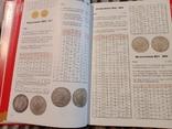 Каталог-энциклопедия монет Австрии и Австрийской империи 1806-1916, фото №12
