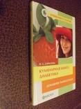 Кулинарная книга диабетика., фото №2