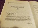 Кулинарная книга диабетика., фото №4