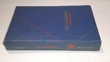 Этьен де Кондильяк, Сочинения том 2-й. Философское наследие, фото №2