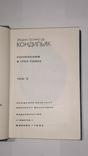 Этьен де Кондильяк, Сочинения том 2-й. Философское наследие, фото №3