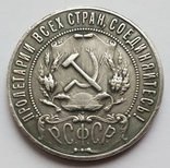 СССР 1 рубль 1922 г. Копия, фото №3
