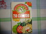 750 салатов., фото №2