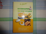 Кулинария при язве желудка., фото №2