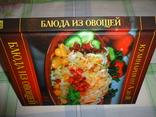 Блюда из овощей., фото №10