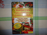 Золотая книга консервирования и домашних заготовок, фото №2
