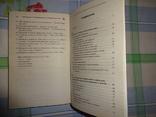 Золотая книга консервирования и домашних заготовок, фото №5