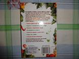 Золотая книга консервирования и домашних заготовок, фото №7