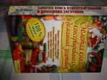Золотая книга консервирования и домашних заготовок, фото №8