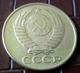 5 копійок 1972 року СРСР КОПІЯ  бронза - не магнітна, фото №3