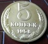 5 копійок 1958 року СРСР КОПІЯ  бронза - не магнітна, фото №2