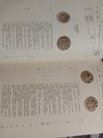 Орлов. Монеты России. 1700-1917, фото №3