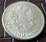 7 рублів 50 к. золотом 1897 року . Копія - не магнітна, фото №2