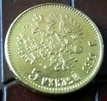 5 рублів золотом 1911 року . Копія - не магнітна, фото №2
