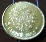 5 рублів золотом 1901 року . Копія - не магнітна , бронза, фото №2
