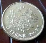5 рублів золотом 1907 року . Копія - не магнітна , бронза, фото №2
