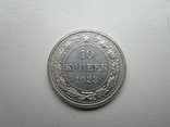 10 копеек 1923 г., фото №2