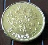5 рублів золотом 1902 року . Копія - не магнітна , бронза, фото №2