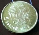 5 рублів золотом 1903 року . Копія - не магнітна , бронза, фото №2