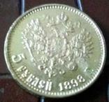 5 рублів золотом 1898 року . Копія - не магнітна , бронза, фото №2