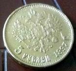 5 рублів золотом 1897   року . Копія - не магнітна , бронза, фото №2