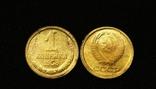1 копейка СССР 1958 год Копия редкой монеты, фото №2