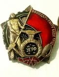 Орден Трудового Червоного Прапора УСРР ( Копия)., фото №2