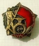 Орден Трудового Червоного Прапора УСРР ( Копия)., фото №3