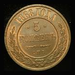 5 копеек 1868 СПБ, фото №3