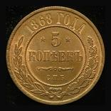 5 копеек 1868 СПБ, фото №4