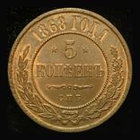 5 копеек 1868 СПБ, фото №2