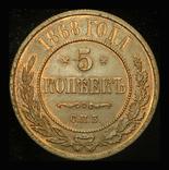 5 копеек 1868 СПБ, фото №5