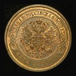 5 копеек 1868 СПБ, фото №8