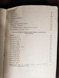 Прейскцурант розничные цены на сахар и кондитерские товары, фото №8