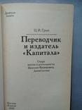 """Переводчик и издатель """"Капитала"""" 1985 г., фото №3"""