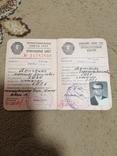 Профсоюзной билет, фото №9