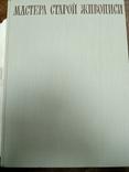 """Книга """"Мастера старой живописи"""", 1962 г., фото №3"""