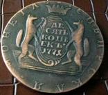 10 копійок 1771 року  Сібірська. Росія /КОПІЯ/ не магнітна, мідна- лот 1штука, фото №2