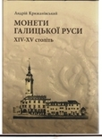 Каталог Монети Галицької Руси, фото №2