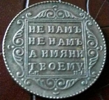 25 копійок 1798 року.Росія /КОПІЯ/ не магнітна, посрібнена, фото №2