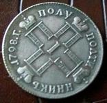 25 копійок 1798 року.Росія /КОПІЯ/ не магнітна, посрібнена, фото №3