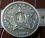 100 рублів 1945 року. СРСР-копія пробної срібної, не магнітна, посрібнення 999, фото №3